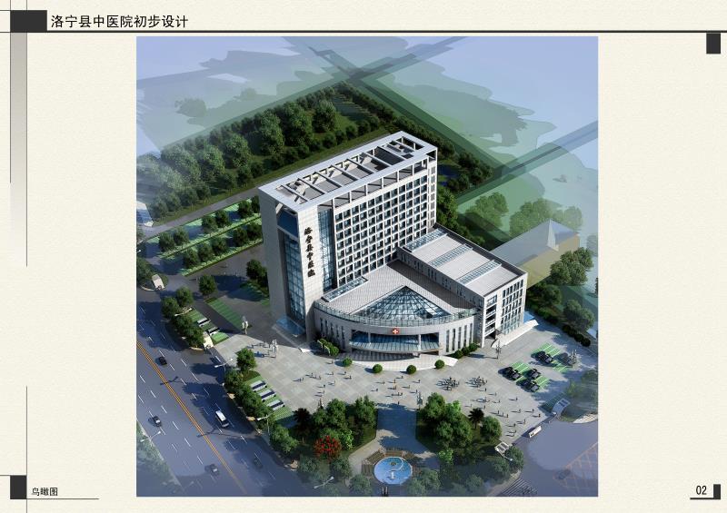 洛宁中医院整体迁建项目